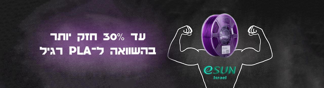 esun-israel-pla+-stronger-חומרי-גלם-למדפסות-תלת-מימד