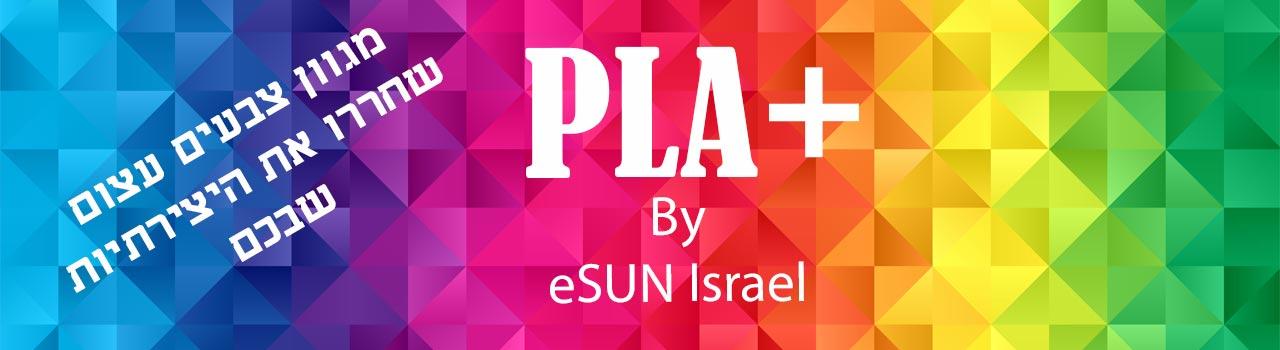 esun-israel-pla+-pla-plus-filaments-חומרי-גלם-למדפסות-תלת-מימד