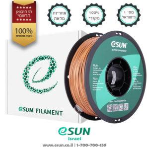 esun-israel-pla+-pla-plus-light-brown-1kg-חומרי-גלם איכותיים-למדפסות-תלת-מימד