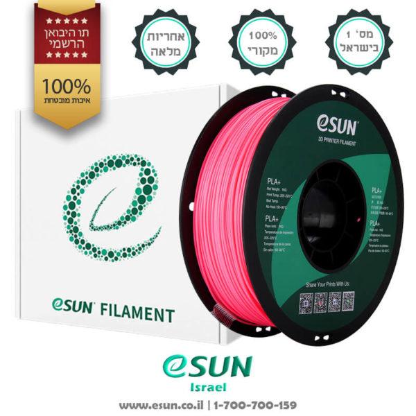 esun-israel-pla+-pla-plus-pink-1kg-פילמנטים-איכותיים-מבית-איסן