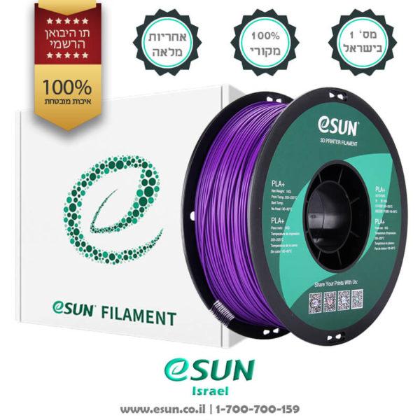 esun-israel-pla+-pla-plus-purple-1kg-פילמנט-איכותי-למדפסת-3D