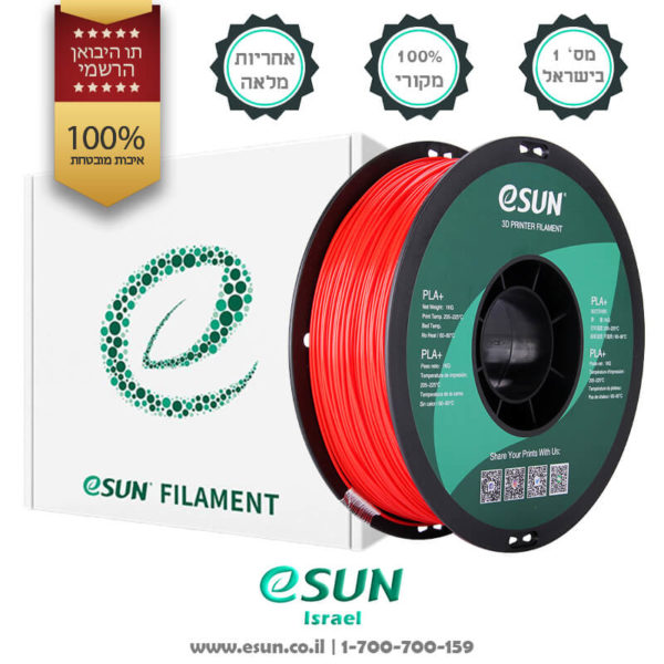 esun-israel-pla+-pla-plus-red-1kg-חומר-גלם-אדום-למדפסת-תלת-מימד