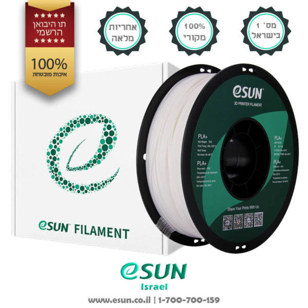esun-israel-pla+-pla-plus-white-1kg-חומרי-גלם-למדפסות-תלת-מימד