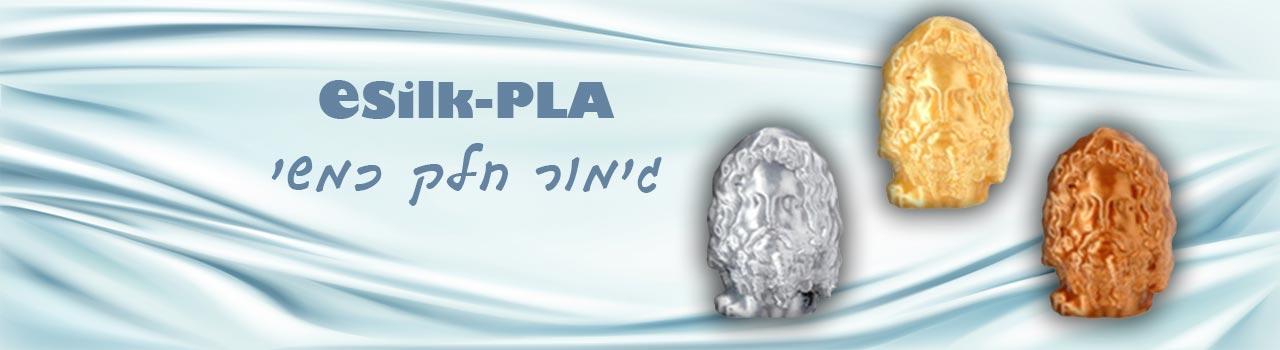 esilk-pla-esun-israel-silky-smooth-finish