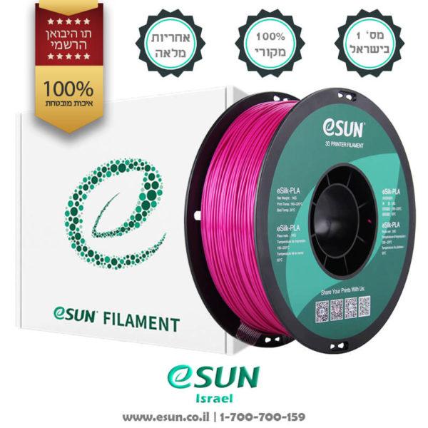 esun-esilk-pla-violet-for-3d-printers-filament