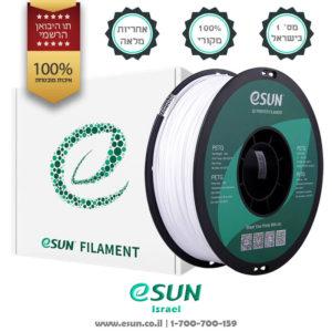 esun-israel-solid-white-petg-filament-for-3d-printers