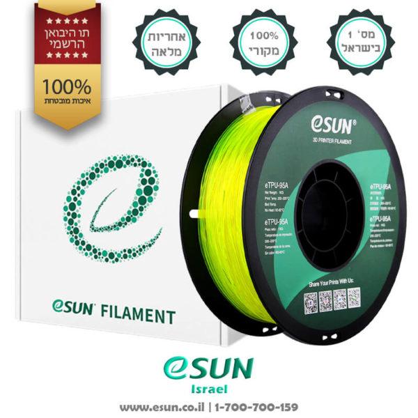 esun-israel-etpu-95a-Transparent-yellow-1kg-flexible-filament-for-3d-printer
