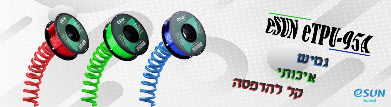 esun-israel-etpu-95a-flexiable-3d-filament-for-3d-printing